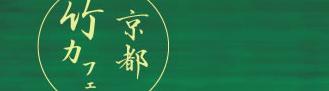 連携団体:京都竹カフェ